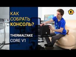 Как собрать консоль для игр? Обзор <b>корпуса Thermaltake Core</b> V1