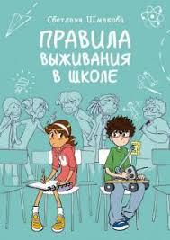 "Книга: ""<b>Правила выживания в</b> школе"" - Светлана Шмакова ..."