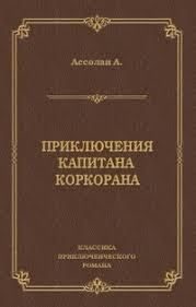<b>Альфред Ассолан</b>, <b>Приключения капитана</b> Коркорана – читать ...