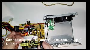 <b>Зарядное устройство</b> из компьютерного <b>блока питания</b> - YouTube