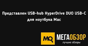 Представлен <b>USB</b>-hub <b>HyperDrive</b> DUO <b>USB</b>-C для ноутбука Mac ...