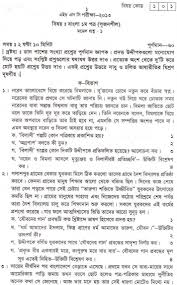 essay topics bengali st and nd paper suggestion and question patterns of hsc examination