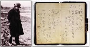「宮沢賢治雨ニモマケズ」の画像検索結果