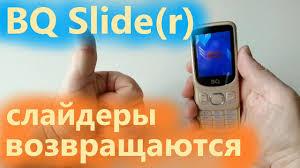 <b>BQ 2435</b> Slide краткий обзор - YouTube