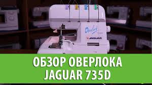 Обзор <b>оверлок Jaguar</b> 735D - YouTube