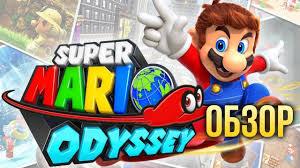 Super <b>Mario</b> Odyssey - Великий Угонщик Тел (Обзор/Review ...