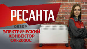 Обзор <b>электрического</b> конвектора <b>РЕСАНТА</b> ОК-2000С - YouTube