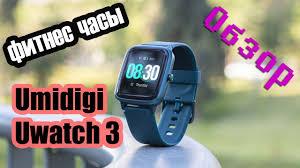 Обзор Смарт-часы <b>UMIDIGI Uwatch 3</b> приложение 173 - YouTube