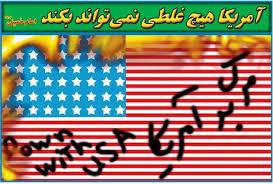 Image result for آمریکا در مذاکرات موش میدواند