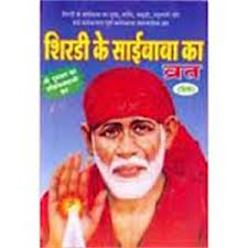 Picture of 11 Books of shirdi sai vrat katha. 11 Books of shirdi sai vrat katha. ₹ 1,705.00 (IND). ₹ 1,155.00 (IND) - 0001786_11-books-of-shirdi-sai-vrat-katha_300