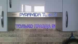 вытяжка встр pyramida tl 60 1100 g ix wh 60см 1100куб бел
