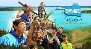Image result for kim young kwang law of the jungle