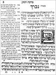 Текст еврейской молитвы