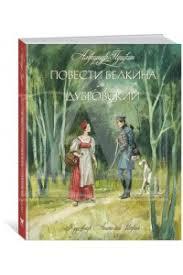 Повести Белкина. <b>Дубровский</b> - <b>Пушкин</b> А. | 978-5-389-13313-6 ...