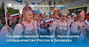 Государственный интерес : Культурное сотрудничество России ...