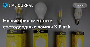 Новые <b>филаментные светодиодные лампы X-Flash</b>: ammo1 ...