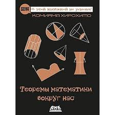 <b>Дмк Пресс</b> Комияма Хирохито Теоремы математики вокруг нас ...