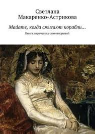 "Книга ""<b>Madame, когда</b> сжигают корабли…"" - <b>Макаренко</b> ..."