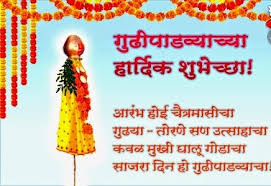 Gudi Padwa 2017 Quotes In Marathi Font Free Download | Android ...