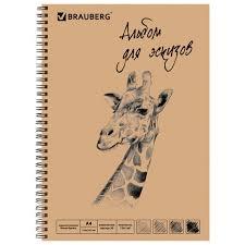 Альбом-<b>скетчбук</b> А4 (210х297 мм), белая бумага, 30 л., 150 г/м2 ...