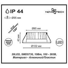 <b>357601 SPOT</b> NT18 090 хром Встраиваемый <b>светильник</b> IP44 ...