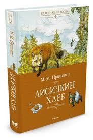 Серия <b>книг</b> «Классная классика» от издательства <b>Махаон</b> ...
