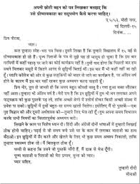 letter to your younger sister advising her how to spend the summer letter to your younger sister advising her how to spend the summer vacation in hindi