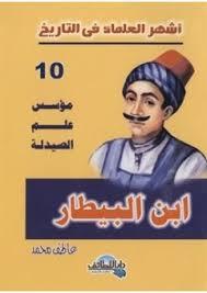 البيــطار images?q=tbn:ANd9GcS