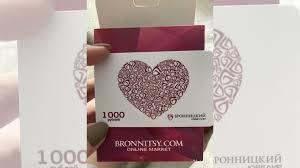 <b>Подарочный сертификат</b> «<b>Бронницкий</b> ювелир» купить в ...