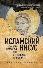 """Книга """"<b>Исламский Иисус</b>. Как Царь Иудейский стал у мусульман ..."""