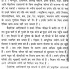 essay on science in daily life in hindi at onnessayorgpl essay on science in daily life in hindi pic