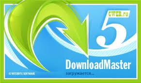 برنامج داونلود ماستر Download Master لتحميل جميع انواع الملفات من الانترنت