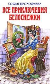 """Книга """"<b>Все приключения</b> Белоснежки"""" - <b>Прокофьева Софья</b> ..."""