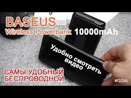 Обзор <b>Беспроводной зарядки Baseus</b> Simple Qi <b>Wireless</b> Charger ...