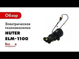 Отзывы о электрической <b>газонокосилке Huter ELM-1100</b>. Читать ...