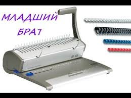 Брошюровщик <b>ProfiOffice</b> Bindstream M08+ - YouTube
