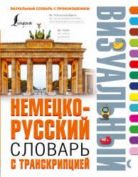 <b>Немецкий</b> язык | Купить книги по любой тематике по лучшим ...