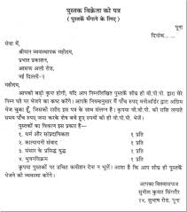 formal letter example in hindi sample cv service formal letter example in hindi formal letter to santa example text formal letter to santa format