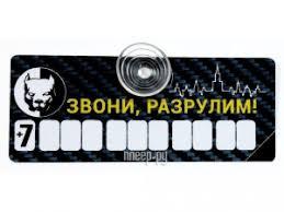 Купить <b>Автовизитка</b> Mashinokom Питбуль AVP 004 - на присоске ...