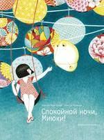 <b>Спокойной ночи</b>, <b>Миюки</b>! Галлье Роксана Мари | Буквоед ISBN ...