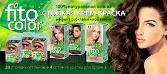 <b>Стойкая крем-краска для</b> волос Fitocolor | Купить в официальном ...