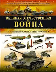 Андрей Мерников, Вячеслав Ликсо «Великая Отечественная война