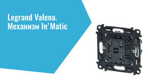 <b>Legrand</b> Valena. <b>Механизм</b> In'Matic - YouTube