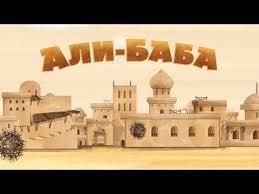 Машины <b>сказки - Али</b>-<b>Баба</b> (Серия 15) - YouTube