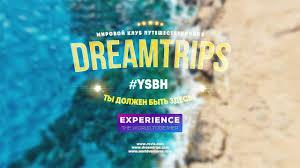 Dreamtrips | Мировой клуб путешественников - YouTube