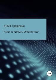 <b>Юлия Трященко</b>, <b>Налог на</b> прибыль. Сборник задач – читать ...