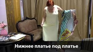 <b>Нижнее платье</b> под <b>платье</b> | Модные практики_Паукште Ирина ...