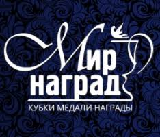 Кубки, <b>медали</b>, награды в Москве. Изготовление <b>медалей</b> и ...