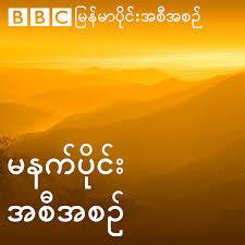 Burmese Morning Broadcast