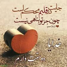 Image result for ‫خدا‬‎